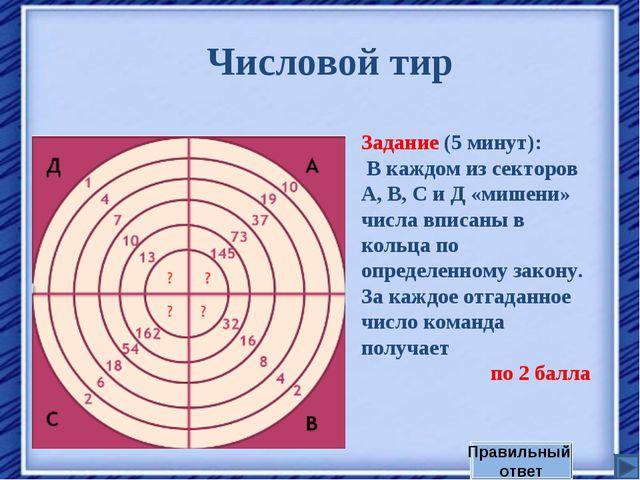 Числовой тир Задание (5 минут): В каждом из секторов А, В, С и Д «мишени» чи...