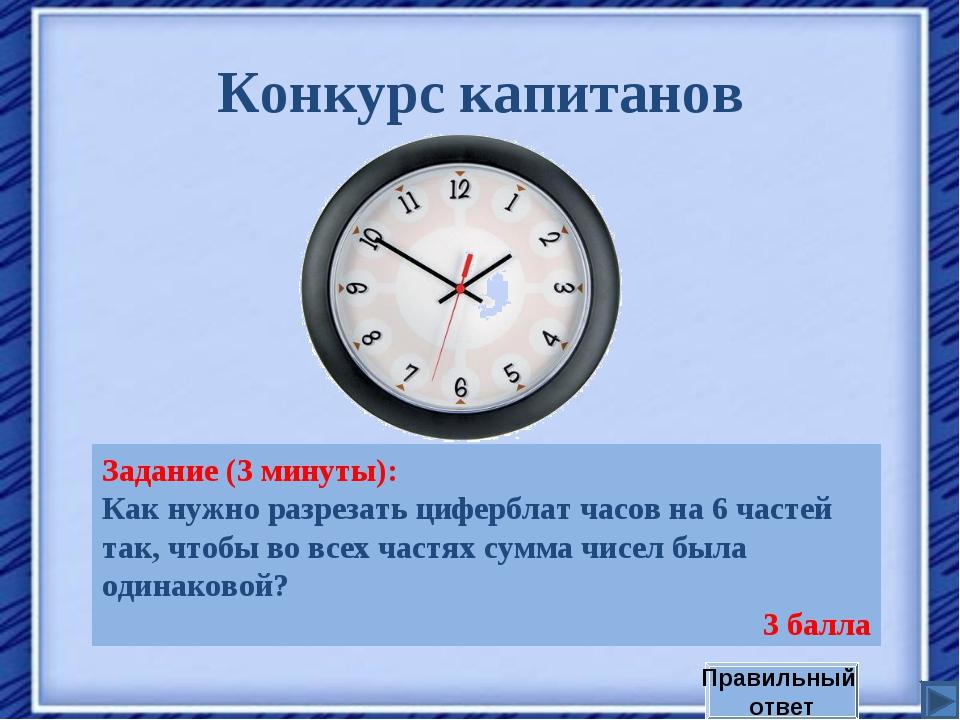 Конкурс капитанов Задание (3 минуты): Как нужно разрезать циферблат часов на...