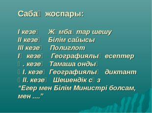 Сабақ жоспары: І кезең Жұмбақтар шешу ІІ кезең Білім сайысы ІІІ кезең Полигло
