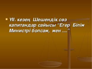 """ҮІІ. кезең Шешендік сөз капитандар сайысы """"Егер Білім Министрі болсам, мен .."""