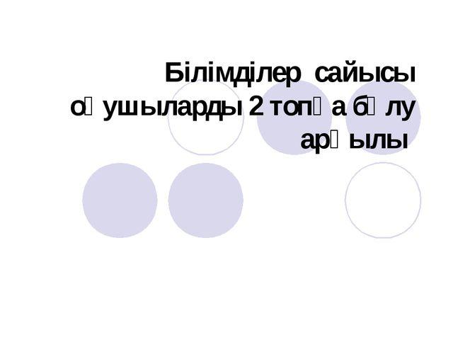 Білімділер сайысы оқушыларды 2 топқа бөлу арқылы