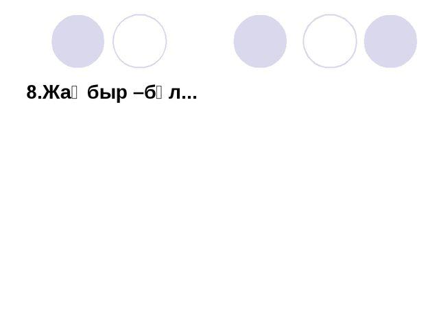 8.Жаңбыр –бұл...