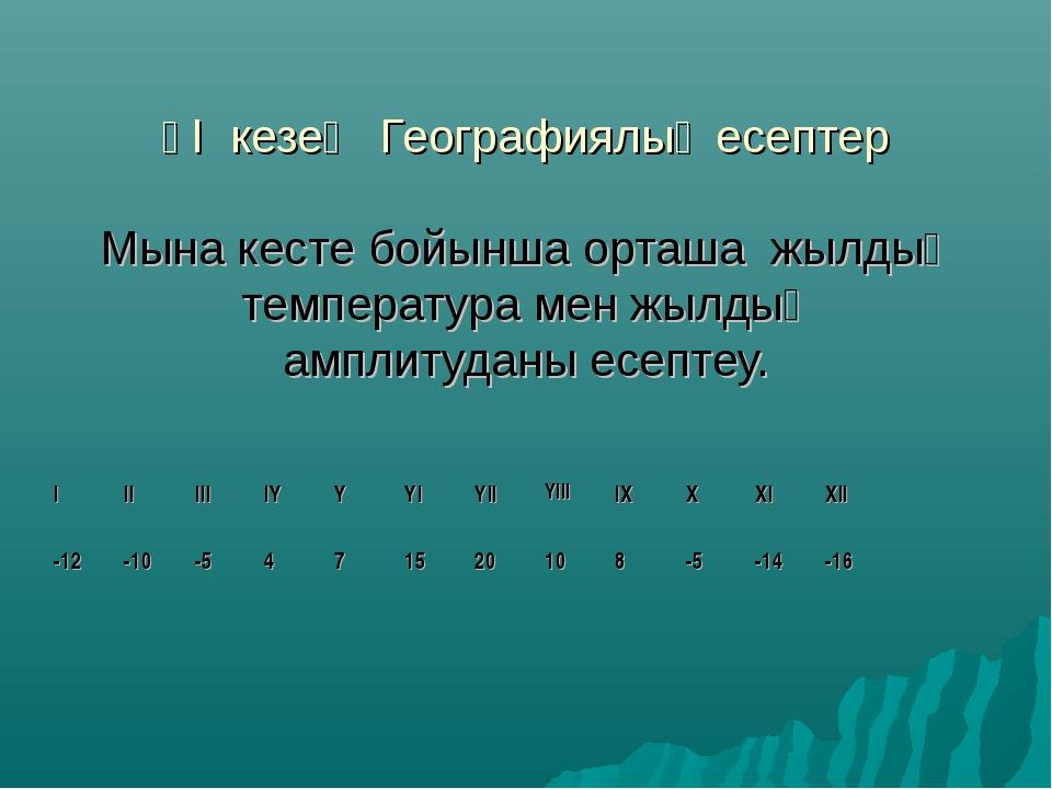 ҮІ кезең Географиялық есептер Мына кесте бойынша орташа жылдық температура м...