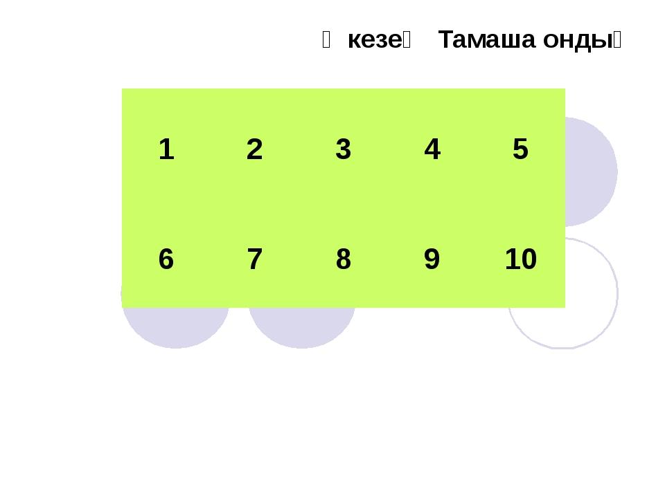 Ү кезең Тамаша ондық 1 2 3 4 5 6 7 8 9 10