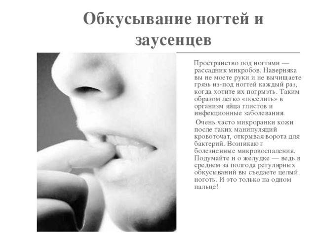 Обкусывание ногтей и заусенцев Пространство под ногтями — рассадник микробов....