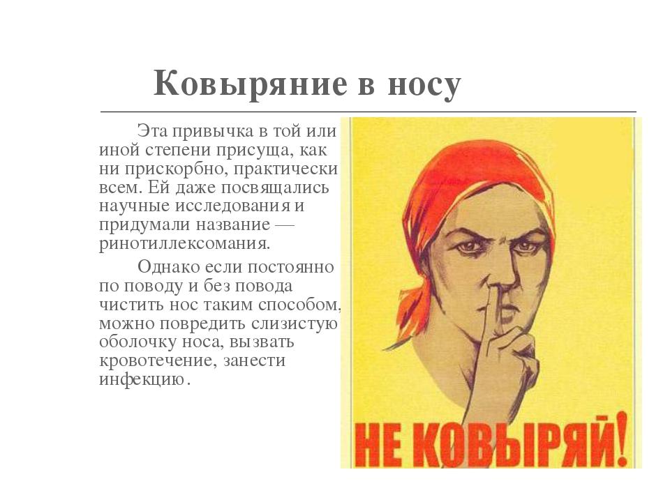 Ковыряние в носу Эта привычка в той или иной степени присуща, как ни прискор...