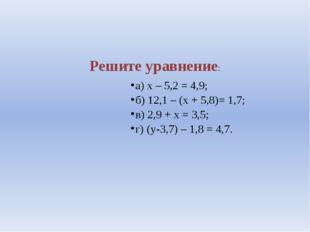 Решите уравнение: а) х – 5,2 = 4,9; б) 12,1 – (х + 5,8)= 1,7; в) 2,9 + х = 3