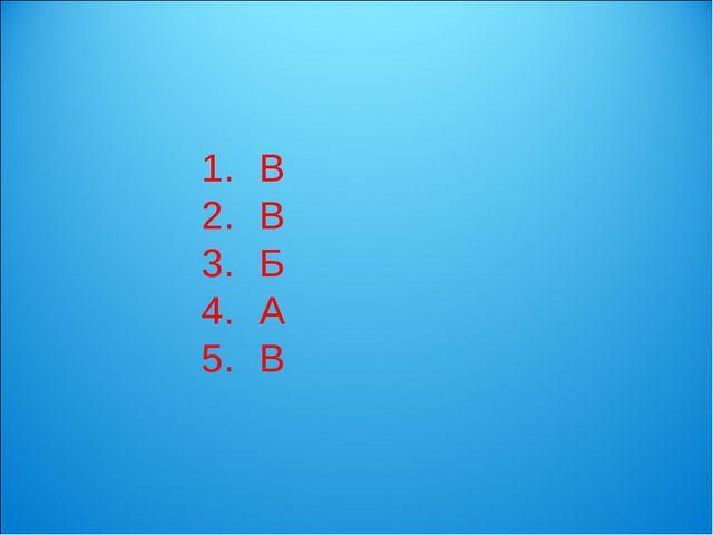 B B Б A B