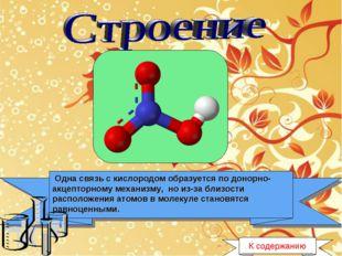 Одна связь с кислородом образуется по донорно-акцепторному механизму, но из-