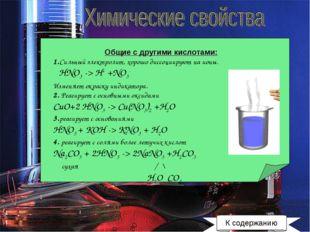 Общие с другими кислотами: 1.Сильный электролит, хорошо диссоциируют на ионы.