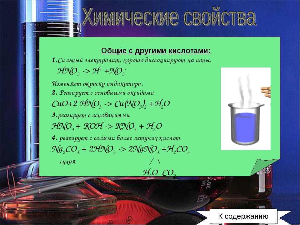 Общие с другими кислотами: 1.Сильный электролит, хорошо диссоциируют на ионы....