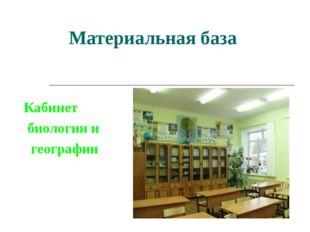 Материальная база Кабинет биологии и географии