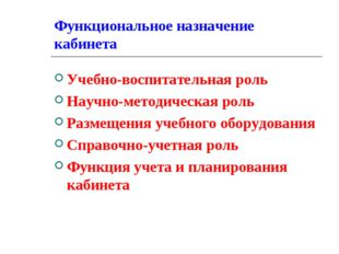 Функциональное назначение кабинета Учебно-воспитательная роль Научно-методиче