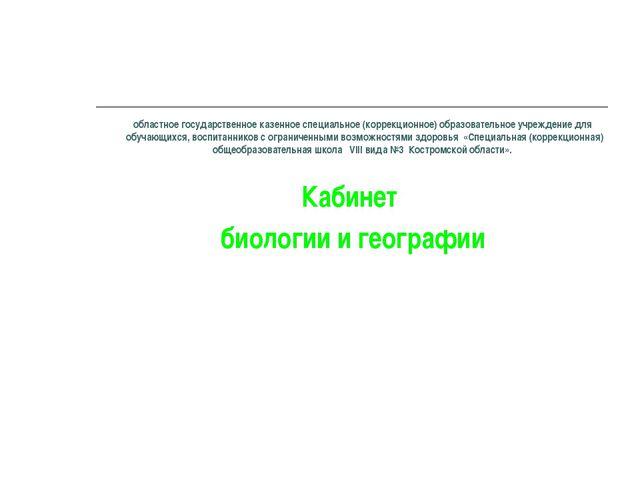 областное государственное казенное специальное (коррекционное) образовател...