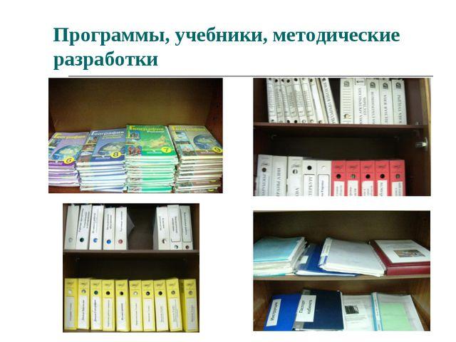 Программы, учебники, методические разработки