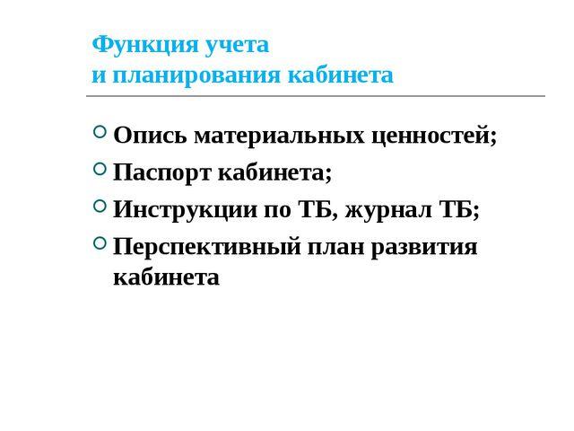Функция учета и планирования кабинета Опись материальных ценностей; Паспорт к...