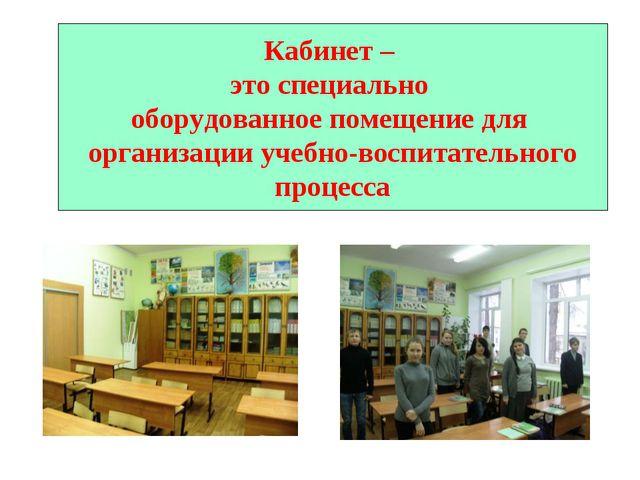 Кабинет – это специально оборудованное помещение для организации учебно-воспи...