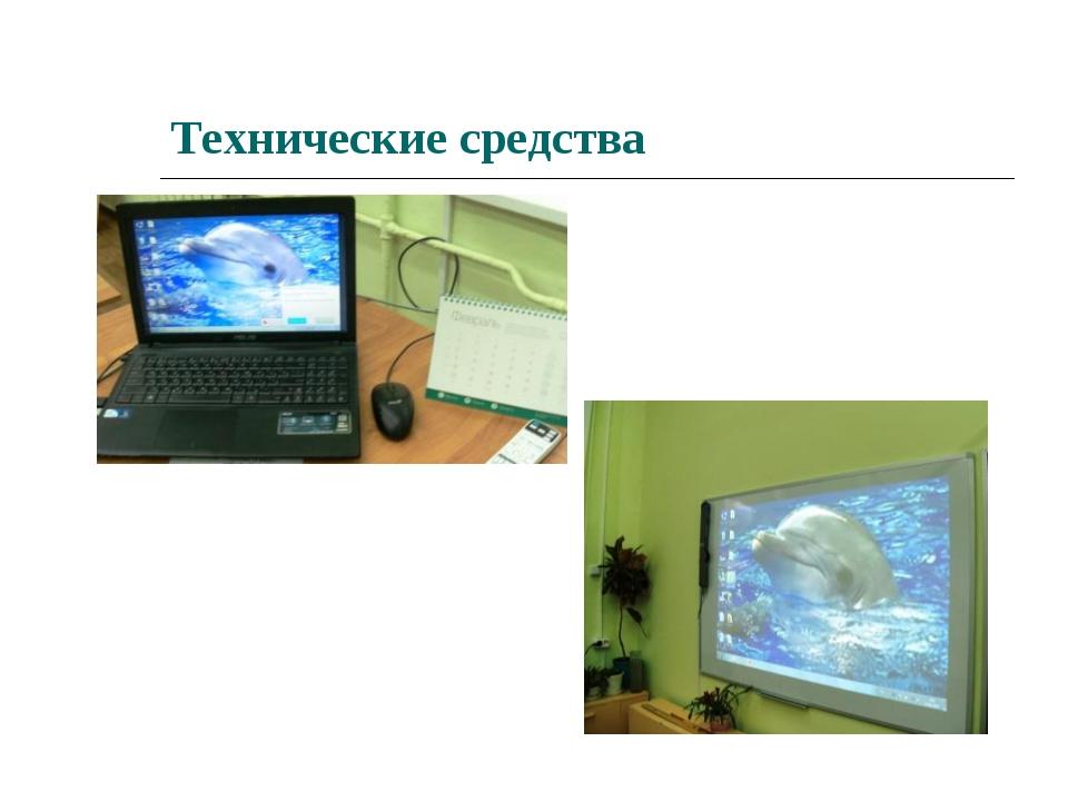 Технические средства