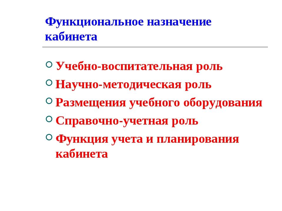 Функциональное назначение кабинета Учебно-воспитательная роль Научно-методиче...