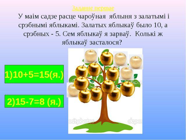 Заданне першае У маім садзе расце чароўная яблыня з залатымі і срэбнымі яблык...
