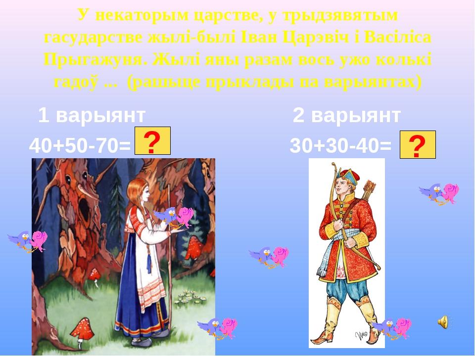 У некаторым царстве, у трыдзявятым гасударстве жылі-былі Іван Царэвіч і Васіл...