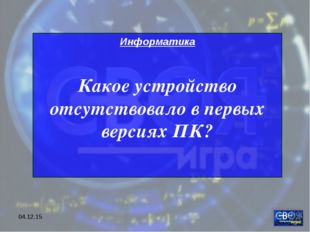 * Информатика Какое устройство отсутствовало в первых версиях ПК?