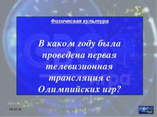 * Физическая культура В каком году была проведена первая телевизионная трансл