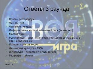 Ответы 3 раунда  Право - референдум Физика - нет Черчение - квадрат Информат
