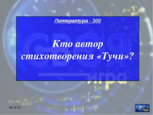 * Литература - 300 Кто автор стихотворения «Тучи»?