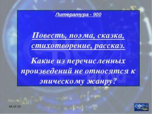 * Литература - 900 Повесть, поэма, сказка, стихотворение, рассказ. Какие из п