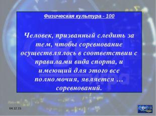 * Физическая культура - 100 Человек, призванный следить за тем, чтобы соревно