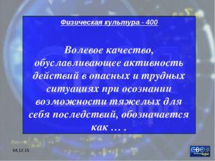 * Физическая культура - 400 Волевое качество, обуславливающее активность дейс