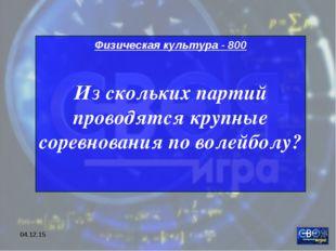 * Физическая культура - 800 Из скольких партий проводятся крупные соревновани