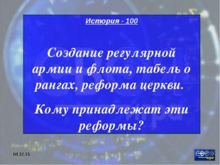 * История - 100 Создание регулярной армии и флота, табель о рангах, реформа ц