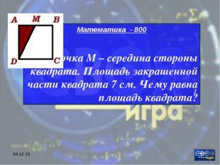 * Математика - 800 Точка М – середина стороны квадрата. Площадь закрашенной ч