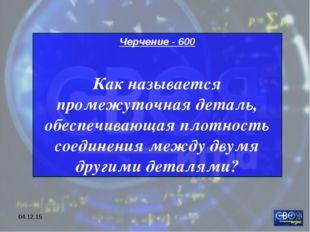 * Черчение - 600 Как называется промежуточная деталь, обеспечивающая плотност