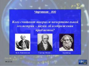 * Черчение - 800 Кого считают творцом начертательной геометрии – науки об изо