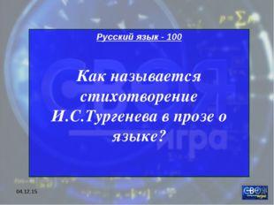 * Русский язык - 100 Как называется стихотворение И.С.Тургенева в прозе о язы