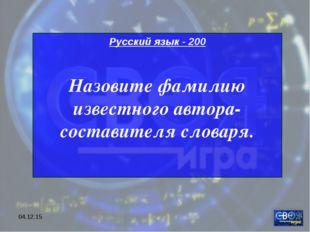 * Русский язык - 200 Назовите фамилию известного автора-составителя словаря.
