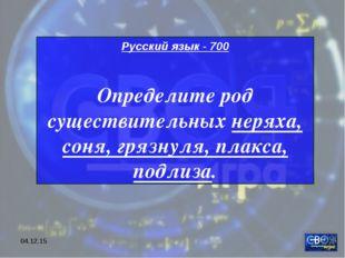 * Русский язык - 700 Определите род существительных неряха, соня, грязнуля, п