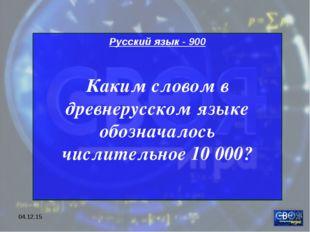 * Русский язык - 900 Каким словом в древнерусском языке обозначалось числител