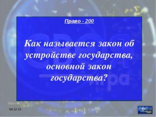 * Право - 200 Как называется закон об устройстве государства, основной закон