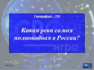 * География – 700 Какая река самая полноводная в России?