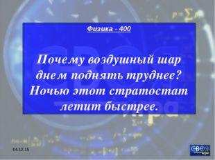 * Физика - 400 Почему воздушный шар днем поднять труднее? Ночью этот стратост