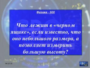 * Физика - 600 Что лежит в «черном ящике», если известно, что оно небольшого