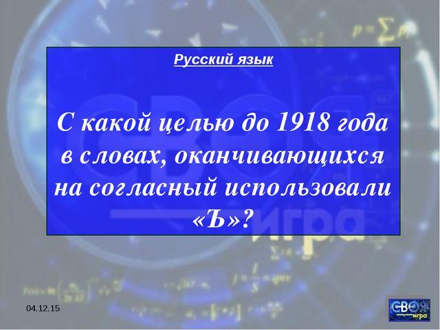 * Русский язык С какой целью до 1918 года в словах, оканчивающихся на согласн...