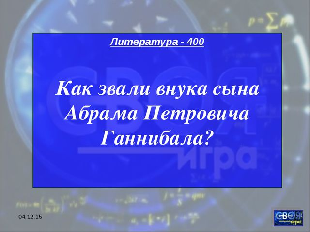 * Литература - 400 Как звали внука сына Абрама Петровича Ганнибала?