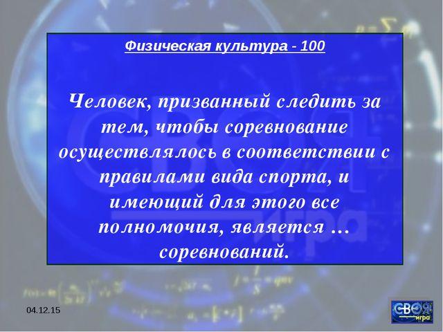 * Физическая культура - 100 Человек, призванный следить за тем, чтобы соревно...