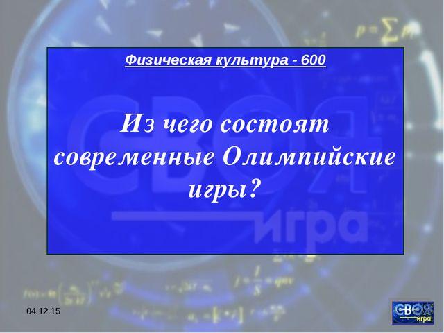 * Физическая культура - 600 Из чего состоят современные Олимпийские игры?