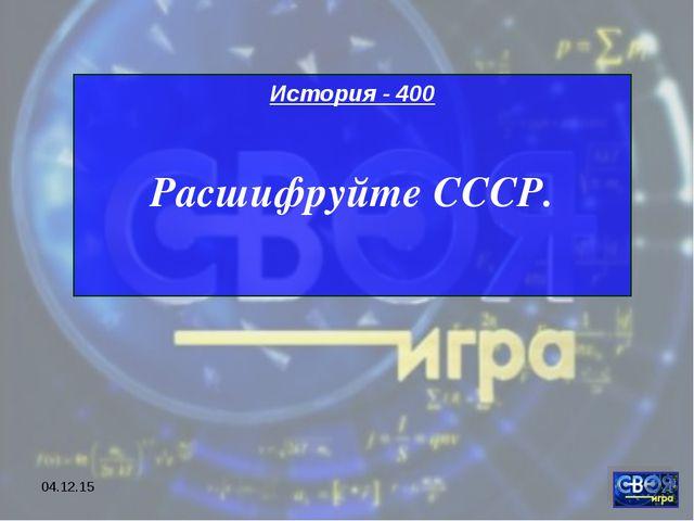* История - 400 Расшифруйте СССР.